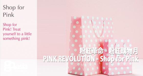 HK – Shop for Pink 2014 | Oct