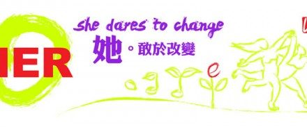 香港 - 「她。敢於改變」真人圖書館 |2014年11月9日