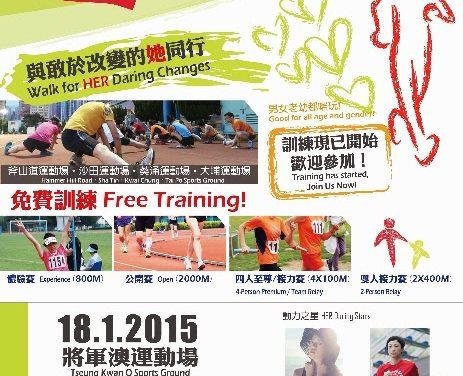 HK – HER Fund Racewalk for HER 2015 | Jan 18