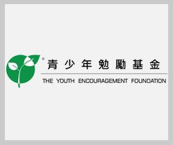 青少年勉勵基金