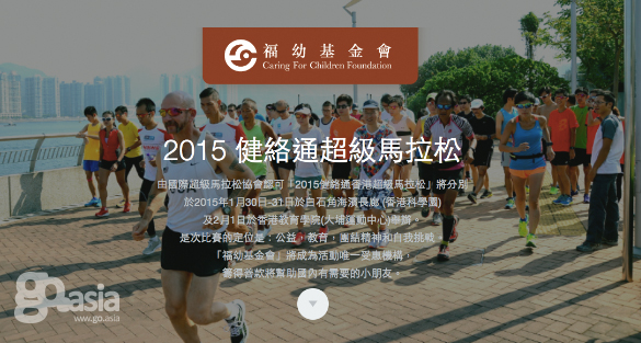 香港 - 2015 健絡通超級馬拉松 |2015年1月30-2月1日