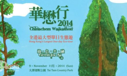 HK- Chinachem Walkathon 2014 | Nov 9