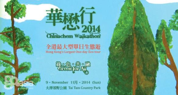 HK- Chinachem Walkathon 2014 | Nov 9