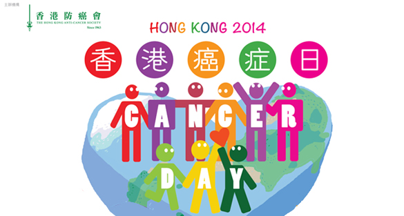 HK-Hong Kong Cancer Day 2014 | Dec 14
