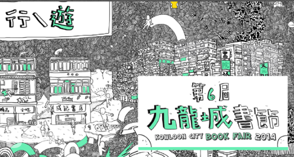 香港-九龍城書節 2014 | 11月29-30日