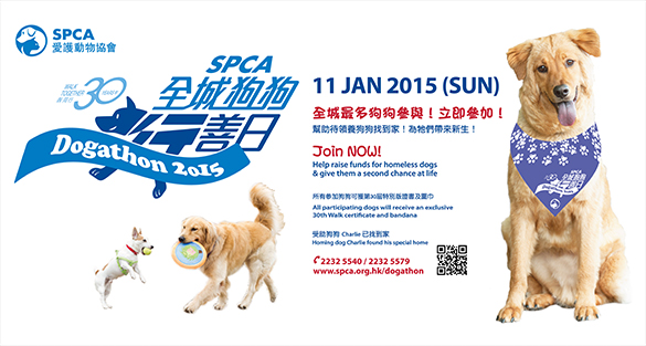HK – SPCA Dogathon 2015 | Jan 11