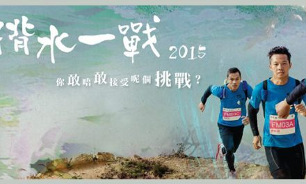 HK-Race for Water 2015 | Mar 22