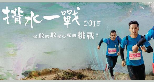 HK-Race for Water 2015 | Mar 22