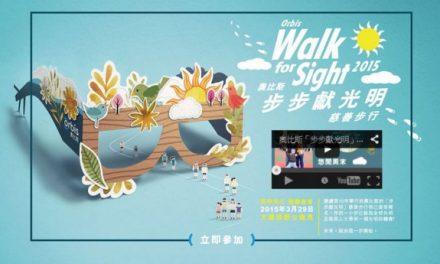 HK-Walk For Sight 2015 | Mar 29