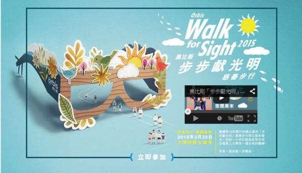 香港-步步獻光明2015慈善步行|3月29日