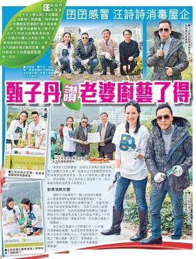 甄子丹、汪詩詩支持「Go.Asia x 中文大學惜食‧豐收‧齊種植」活動