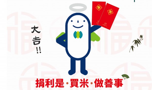 HK – Turn red pockets into warm meals to needy in CNY