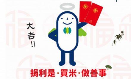 香港 -「米飯頒主。 捐利是。做善事」