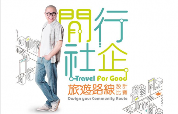 HK-Travel For Good – Design your Community Route 2015