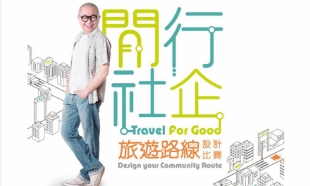 香港-閒行社企 -旅遊路線設計比賽 2015