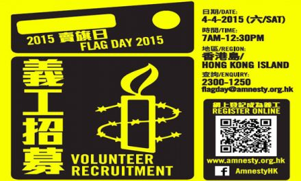HK-Amnesty International Hong Kong Flag Day 2015 I Apr 4