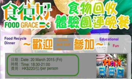 HK- Food Grace's Food Recycling Scheme I Mar 20