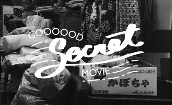 HK- GOOOOOD Secret Movie I Mar 7