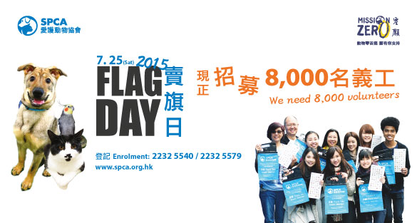 HK I SPCA Flag Day – Volunteers Needed I Jul 25