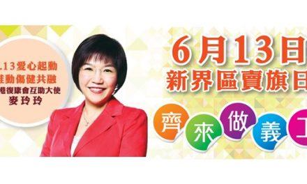 Hong Kong – The Hong Kong Society for Rehabilitation Flag Day I Jun 13