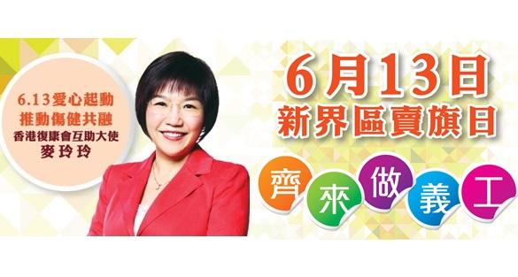 香港-香港復康會新界區賣旗日I 6月13日