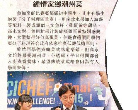食物及衞生局局長高永文出席科學廚神挑戰比賽頒獎禮@東方日報