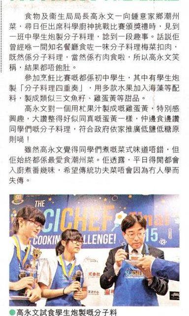 食物及衞生局局長高永文出席科學廚神挑戰賽頒獎禮@太陽報