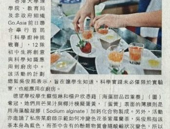 """Scichef student made their own """"egg yolk""""@Ming Pao Daily"""