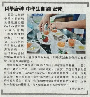 "Scichef student made their own ""egg yolk""@Ming Pao Daily"