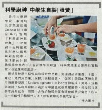 科學廚神 中學生自製「蛋黃」@明報
