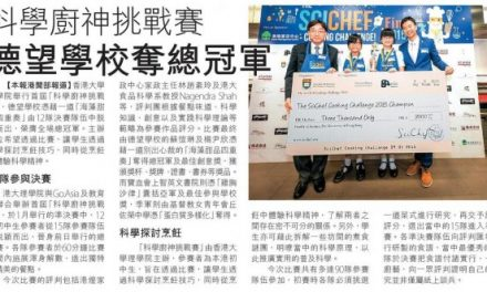 Good Hope School won the first prize of the 1st SciChef Cooking Challenge@Sing Pao Daily News