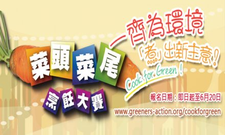 Hong Kong- Zero Food Waste Cooking Competition 2015