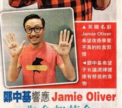 HK Star Ronald Cheng supports Jamie Oliver's call for the global petition about Food Education@MingPao