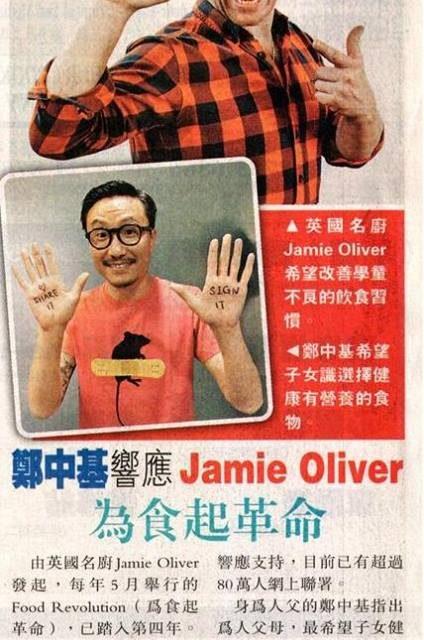 鄭中基響應Jamie Oliver為食起革命@明報