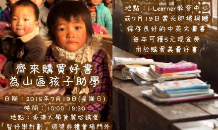 Hong Kong – Light the children up for their dreams in China – Book Donation & Charity Sale I Jun-Jul 2015