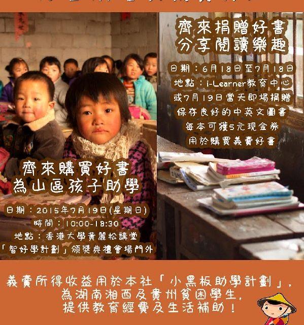 香港-燃亮貧困山區讀書夢—好書捐贈及義賣行動 I 6月18日-7月18日