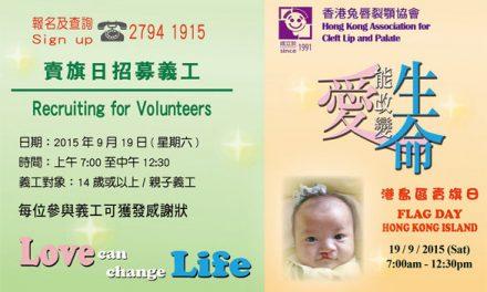香港兔唇裂顎協會賣旗日19/9/2015