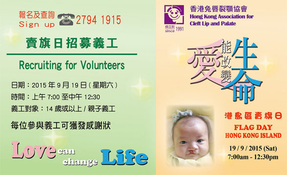 Hong Kong – Cleft Lip & Palate Flag Sale I Sept 19