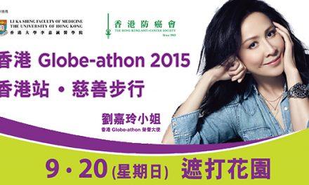 香港 Globe-athon 2015 I 9月20日