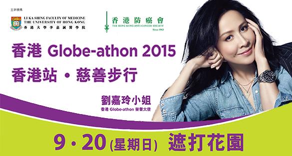 Hong Kong – Globe-athon Hong Kong 2015 I Sept 20