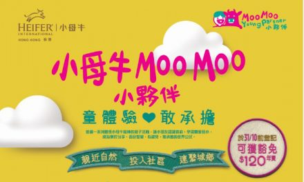 小母牛Moo Moo 愛心小夥伴計劃 2015-16
