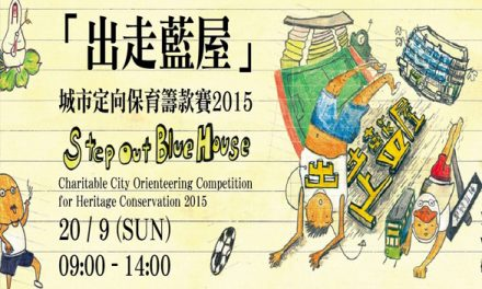 """HK – """"Step Out Blue House"""" Charitable City Orienteering Competition for Heritage Conservation I  Sept 20"""