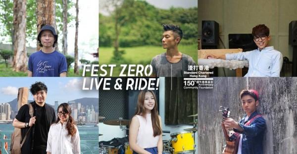 HK – Fest Zero | 2015 Oct 3