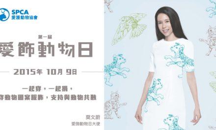 HK – Aniform Day 2015 I Oct 9