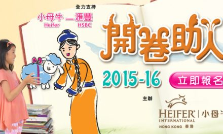HK – Heifer Read to Feed 2015-16