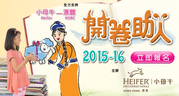 香港 - 小母牛「開卷助人」計劃2015-16