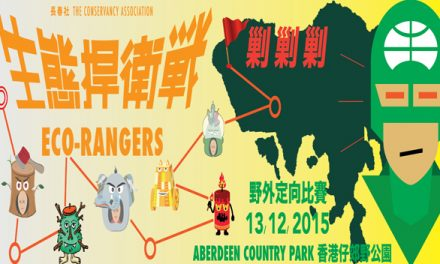 "HK-Hands Up for ""Eco-Rangers 2015"" Orienteering Event I Dec 13"