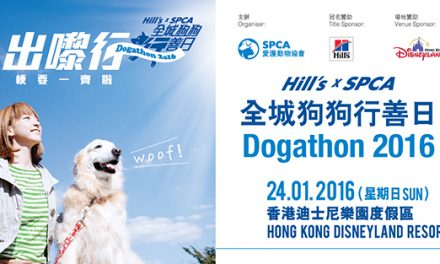 HK – Dogathon 2016—Let's Walk Together I Jan 24