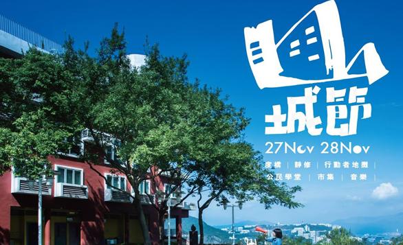 香港-突破山城節I 11月27至28日