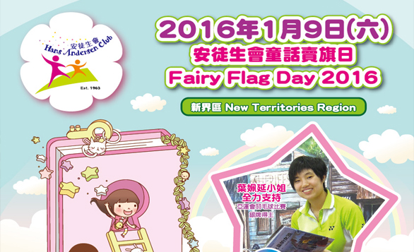 HK – Fairy Flag Day 2016 I Jan 9